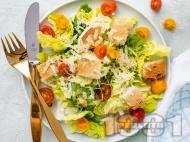 Рецепта Лесна зелена салата айсберг с крутони, чери домати и сирене пармезан